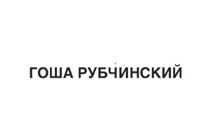 ゴーシャラブチンスキー(Gosha Rubchinskiy)