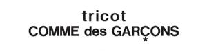 トリコ コムデギャルソン(tricot COMME des GARÇONS)